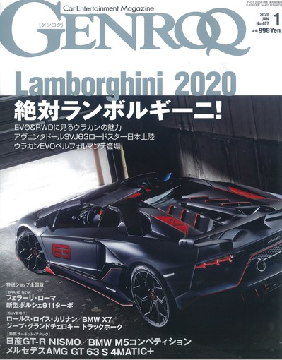 GENROQ_2020_1_No.407_表紙.jpg